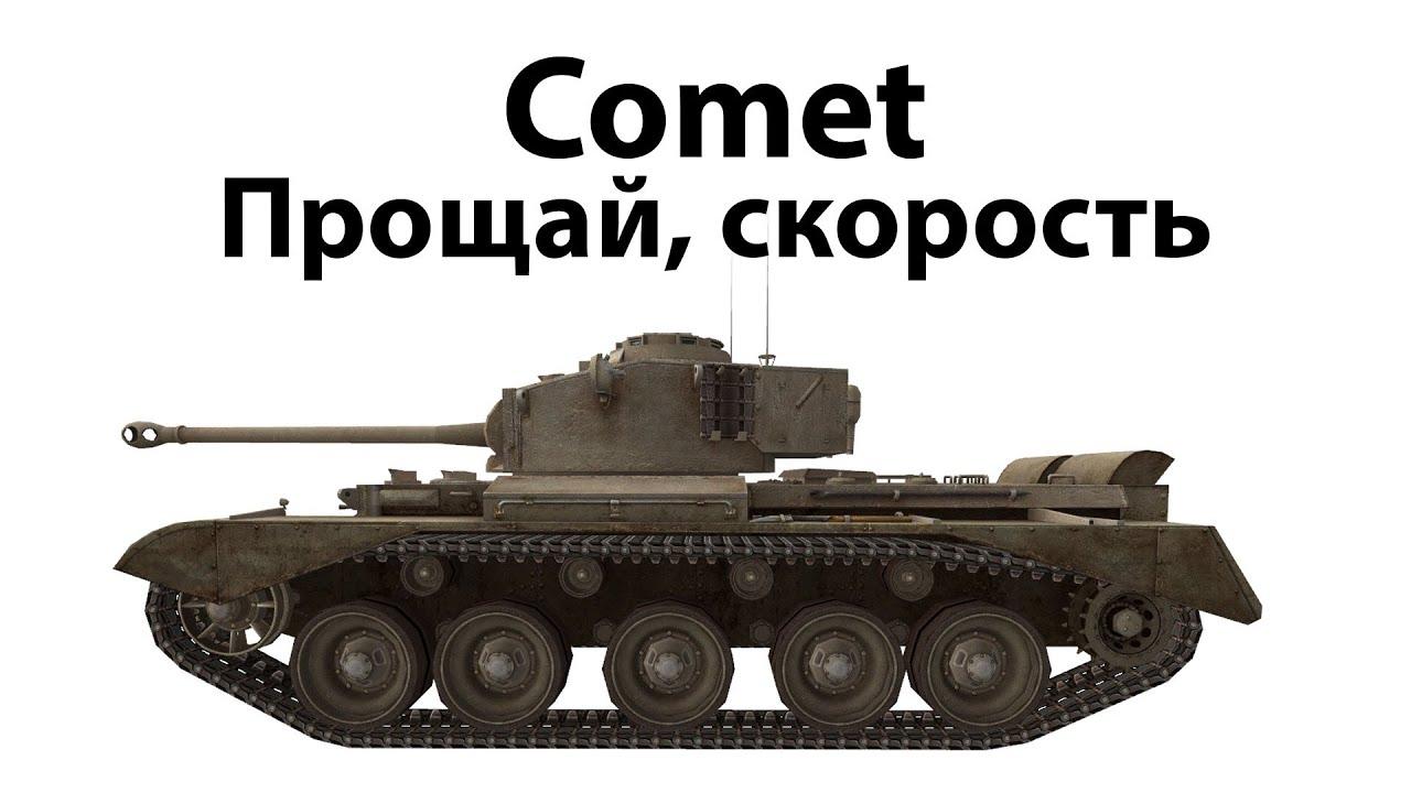 Comet - Прощай, скорость