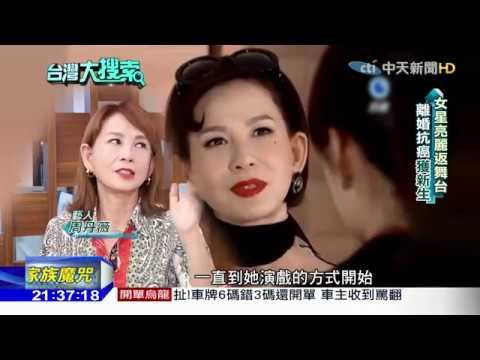 台灣大搜索/求子!人工受孕14次罹癌 周丹薇嫁入政治世家坎坷路