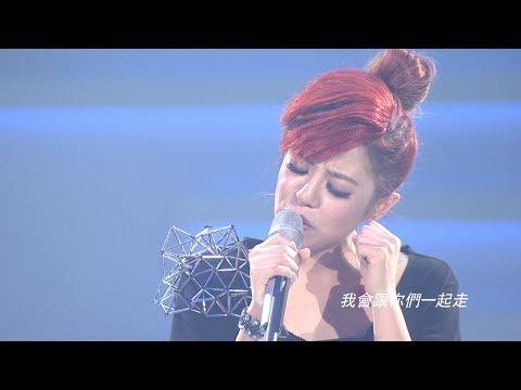 2014-07-26Della丁噹「真愛好難得」旗艦版演唱會-丁噹感性告白篇