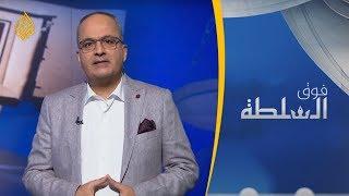 فوق السلطة - السعودية نووية والجزائر جديدة     -