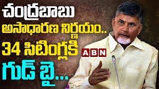 Major changes in TDP Cadidates list by CM Chandrababu Naidu | Elections 2019 | ABN Telugu