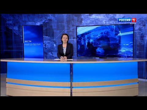 Вести-Коми (на коми языке) 25.05.2021