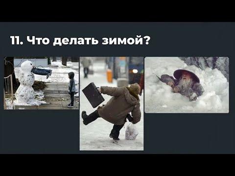 Что делать зимой с бизнесом на партнерстве? Отвечаем на вопрос на вебинаре