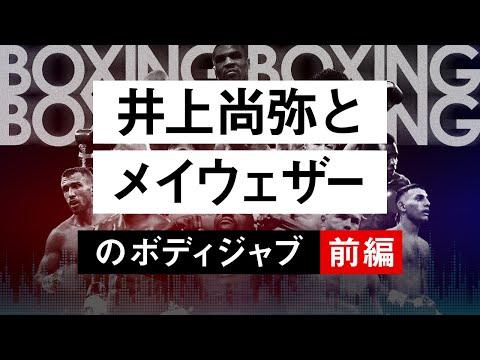 【ボクシングラジオ】井上尚弥のボディジャブ大解剖!! [前編]