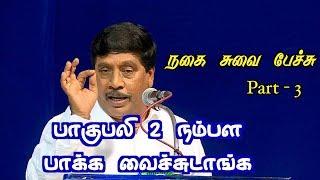 Gnanasambandam S Best Comedy And Motivational Tamil Speech Mp3 Fast