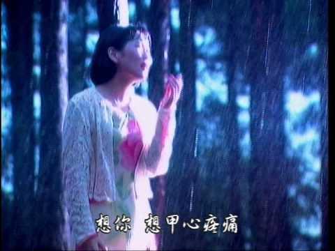 張秀卿-思念 MV