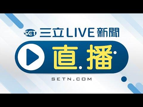 【#現正直播】三立LIVE新聞HD直播│SET Live NEWS│SET LIVE ニュースオンライン放送│대만 채널SET뉴스 24시간 생방송