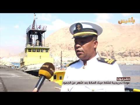 حضرموت .. عودة تدريجية لنشاط ميناء المكلا بعد شهر من الجمود | تقرير : محمد اليزيدي