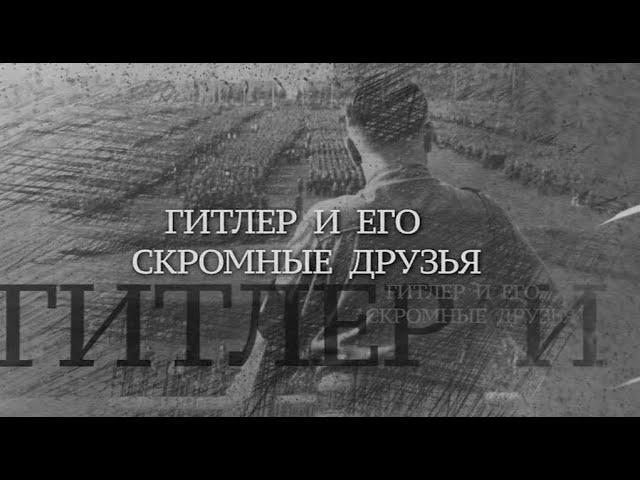 Вечная Отечественная. «Гитлер и его скромные друзья», 1 серия