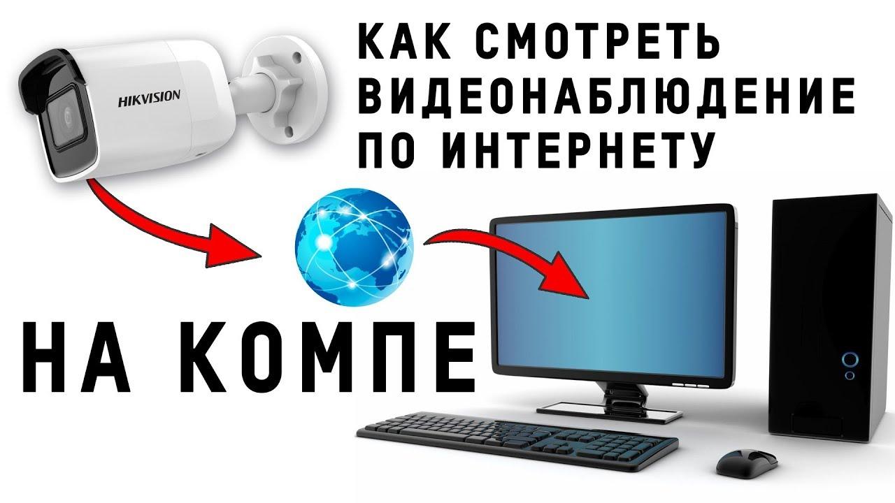 как-работать-с-ivms-4200