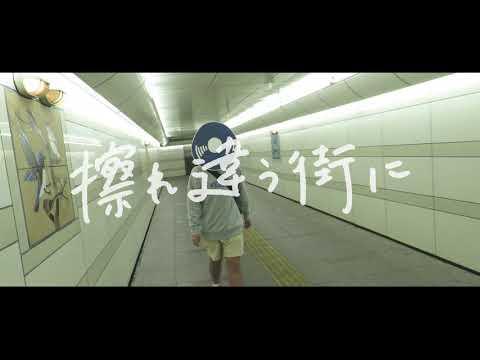 SonoSheet - 擦れ違う街  Music Video