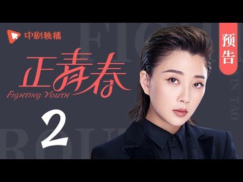 正青春 第2集 预告(吴谨言、殷桃、刘敏涛、左小青 领衔主演)