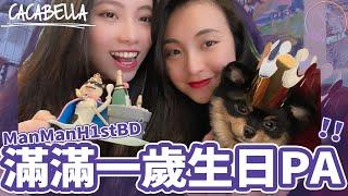 小寶貝狗狗滿滿的一歲生日派對!眾阿姨們幫忙抓周|阿卡貝拉Vlog|ppl,les