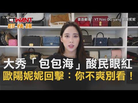 CTWANT 即時新聞》大秀「包包海」酸民眼紅 歐陽妮妮回擊:你不爽別看!