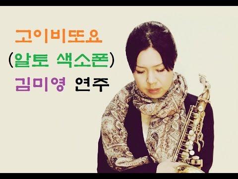 색소폰 연주(saxophone)-고이비또요-(알토 색소폰) 김미영 연주 //밍밍