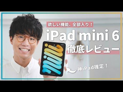 【先行レビュー】進化したiPad mini 6を使ってみたらやっぱり最高でした…!