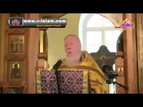 قسيس روسي يعترف بأن المسلمين سيحكمون العالم مستقبلا