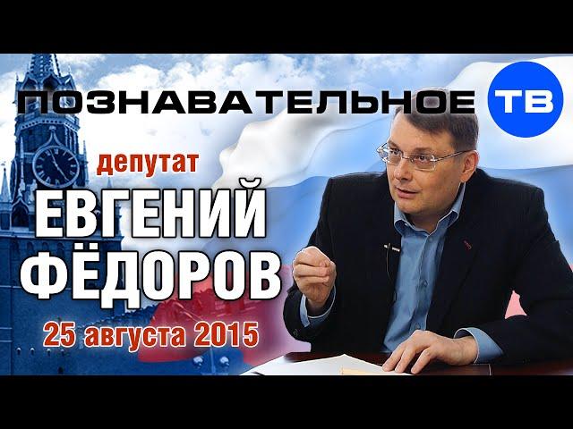 Беседа с Евгением Фёдоровым 25 августа 2015