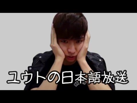 [PENTAGON]ユウトの日本語放送