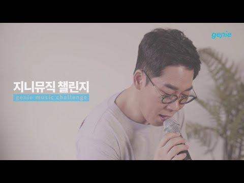 [지니뮤직 챌린지] 김연우 – 반성문 (LIVE)