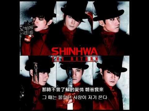 Shinhwa - On The Road [中韓歌詞]