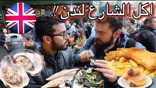 اكل الشوارع في لندن 🇬🇧 - اكلنا قنفذ البحر ني !!   London Street Food - borough market