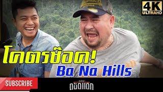 โคตรช๊อค! Ba Na Hills - Da Nang, Vietnam
