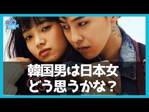 韓国男は日本女をどう思うかな?韓国女が思う日本男は? 「フニが話す韓国と日本」