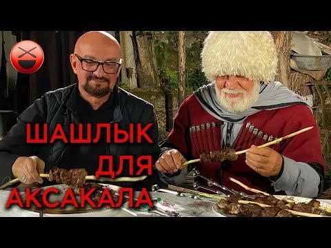 Шашлык на Кавказе для аксакала, жизнь в Чечне. Маринад, специи и пряности мясо на деревянном шампуре