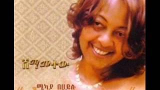 "Mikaya Behailu - Yemaneh Kebrara ""የማነህ ቀብራራ"" (Amharic)"