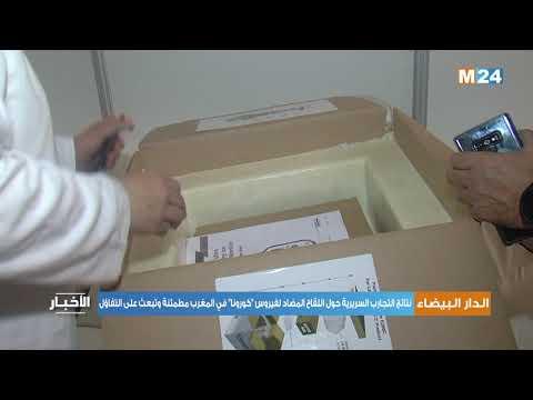 """نتائج التجارب السريرية حول اللقاح المضاد لفيروس """"كورونا"""" في المغرب"""