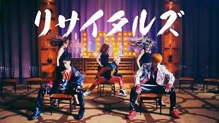 リサイタルズ - 「Dejavina (Japanese ver.)」[Official Music Video]