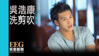 吳浩康 - 洗剪吹 YouTube 影片