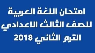 امتحان اللغة العربية للصف الثالث الاعدادي الترم الثاني 2018 ...