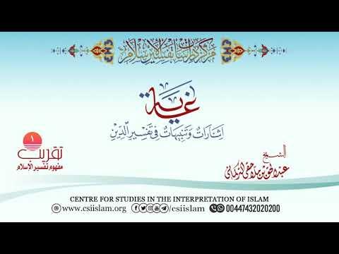'سلسلة غاية: (1) تقريب مفهوم تفسير الدين -  الشيخ عبد الحق التركماني'