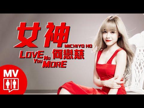 (中文版) 女神 Love You No More - Michiyo Ho 何念兹@RED People