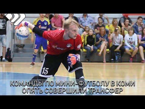 Мини футбольные команды Коми – «Ухта» и «Новая Генерация» продолжают работу на трансферном рынке