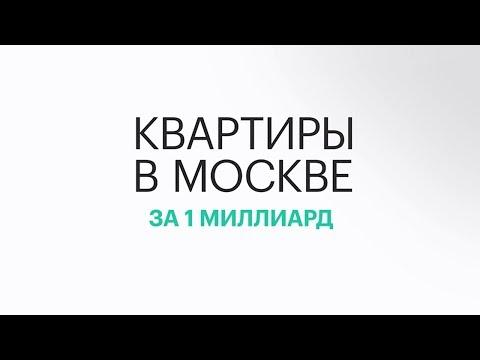 1 млрд рублей за квартиру в Москве. Аналитика photo