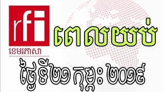 RFI night news in Khmer 21 Feb 2019
