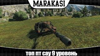 World of Tanks топ пт сау 9 уровень