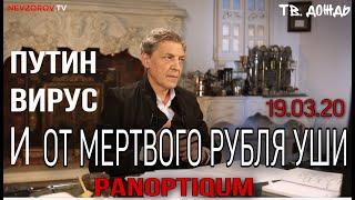 Невзоров программе Паноптикум