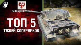 ТОП 5 тяжей-соперников -  Выпуск №61 - от Red Eagle