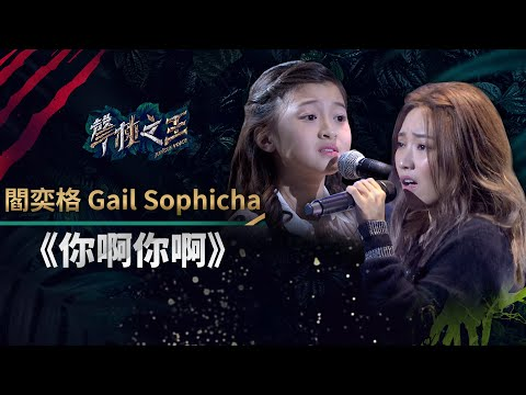 【聲林之王】EP6精華 Gail挑戰《你啊你啊》台語演唱 甜蜜嗓音融化全場|蕭敬騰 林宥嘉 A-Lin Jungle Voice