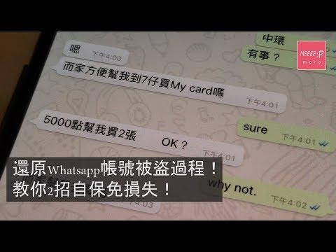 還原Whatsapp帳戶被盜用過程真相!教你2招自保免損失