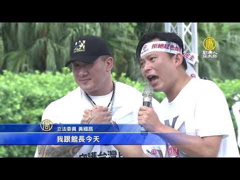 黃國昌:紅色媒體破壞台灣民主 是台灣人共同的敵人 新唐人亞太電視 20190623