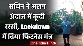 Watch: Sachin Tendulkar shares unique rope skipping video..