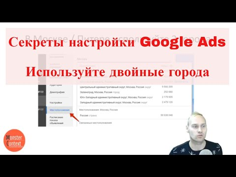 Используйте двойные города в Москве и Питере | Секреты Google Adwords от Константина Горбунова