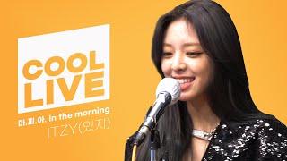 쿨룩 LIVE ▷ITZY(있지) '마.피.아. In the morning' /[정은지의 가요광장]|KBS 210512 방송