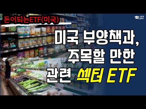 미국 부양책 실시 속 주목할 섹터와 관련 ETF  feat 필수 소비재, 식품, 음료 관련주