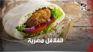 اليوم العالمي للفلافل.. هكذا احتفل جوجل بالطعمية المصرية ...